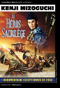 HEROS SACRILEGE (LE)